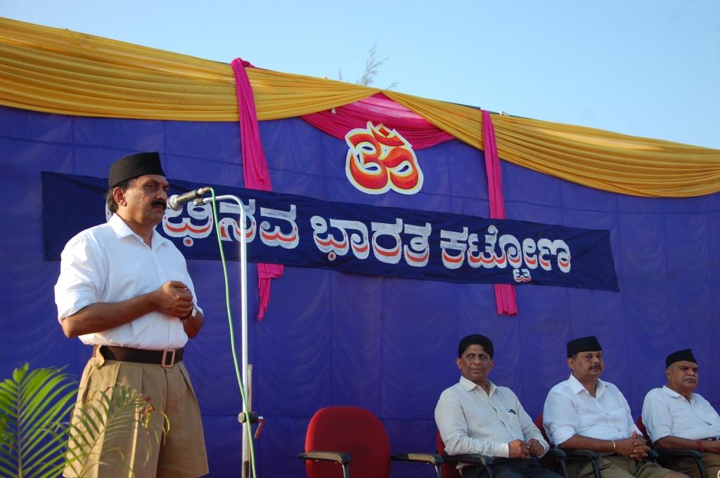 RSS Sangh Shiksha Varg- 2016Mangaluru (1)