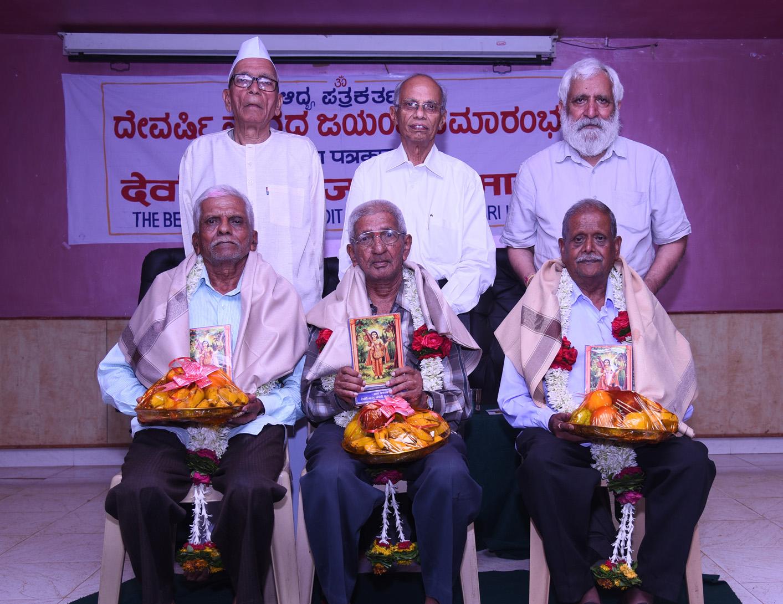 Narada Jayanti BELAGAVI - 2016