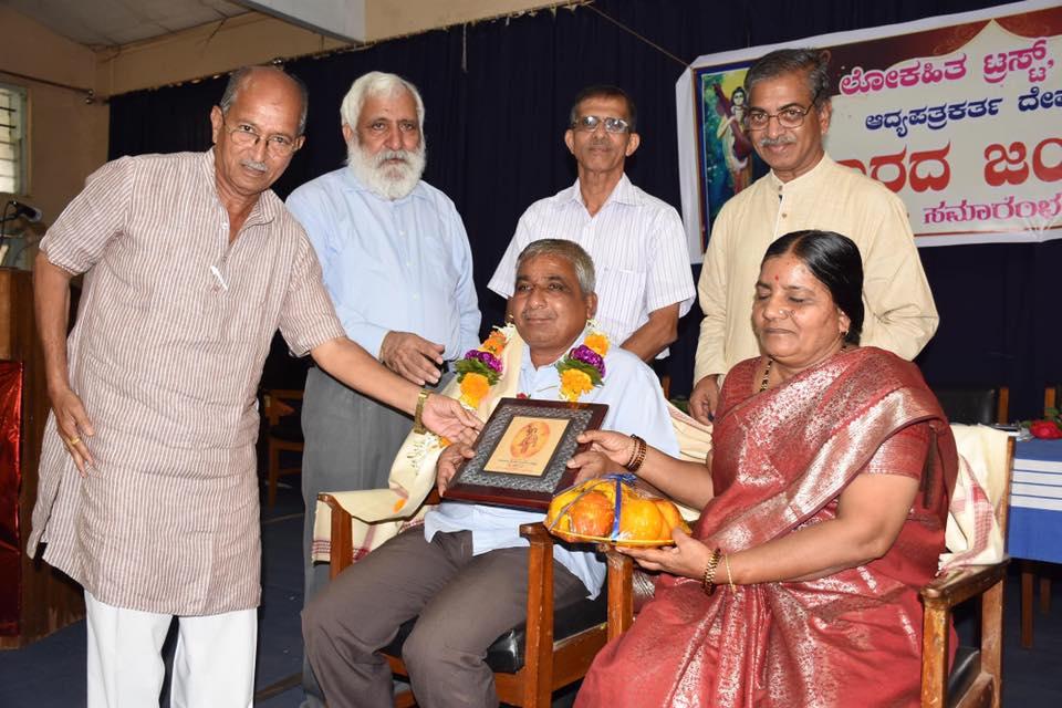 Narada Jayanti Hubballi 2016