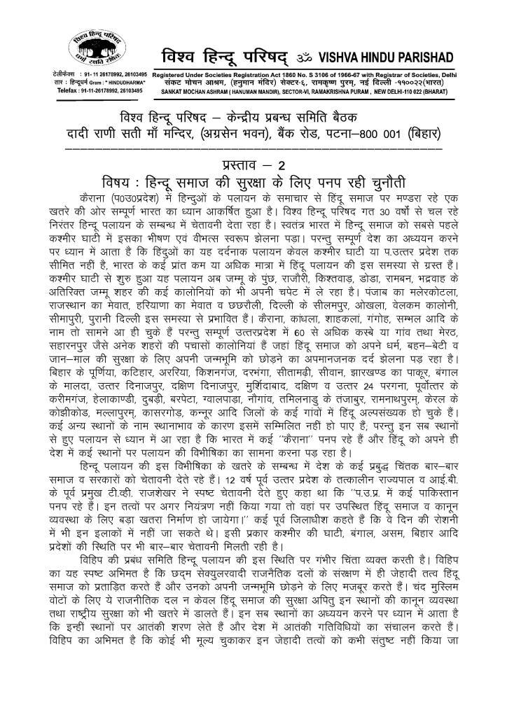 Prastav - Hindu Samaj ki Suraksha ke liye panap rahi Chunotee-page-001