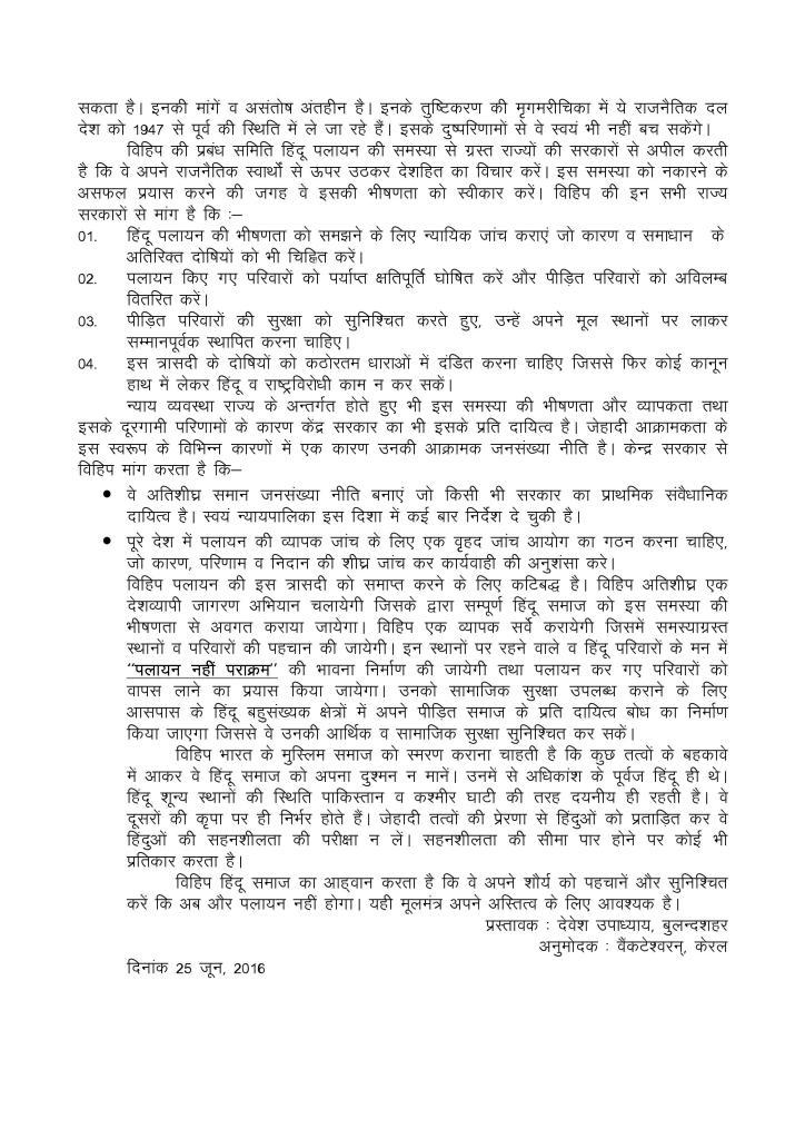 Prastav - Hindu Samaj ki Suraksha ke liye panap rahi Chunotee-page-002