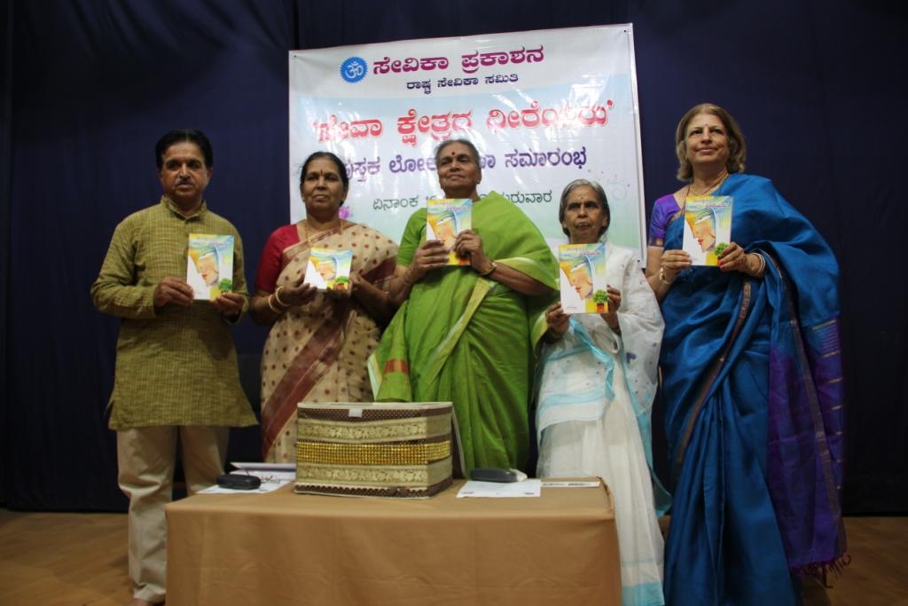 Rashtra Sevi9ka Samiti Book release June-16-2016 (2)