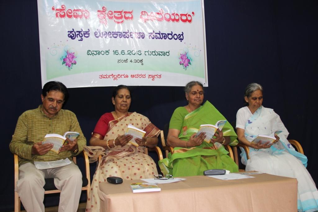 Rashtra Sevi9ka Samiti Book release June-16-2016 (3)