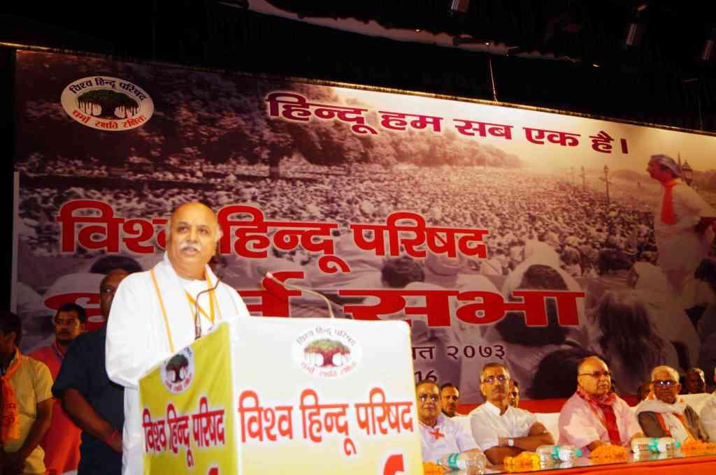 VHP Meet Patna 2016 (11)