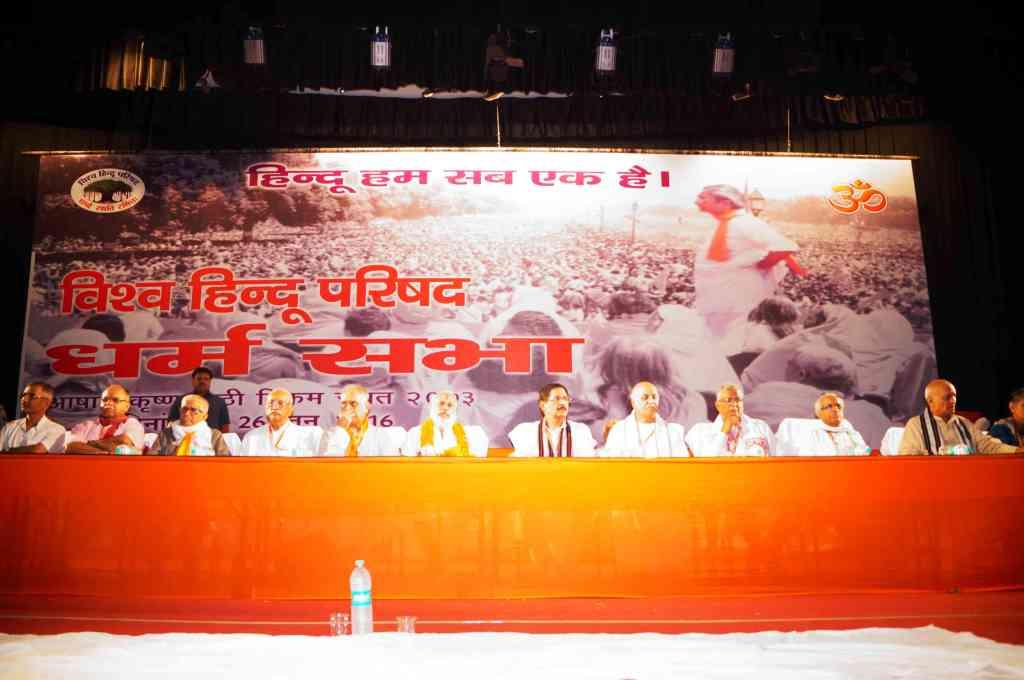 VHP Meet Patna 2016 (3)