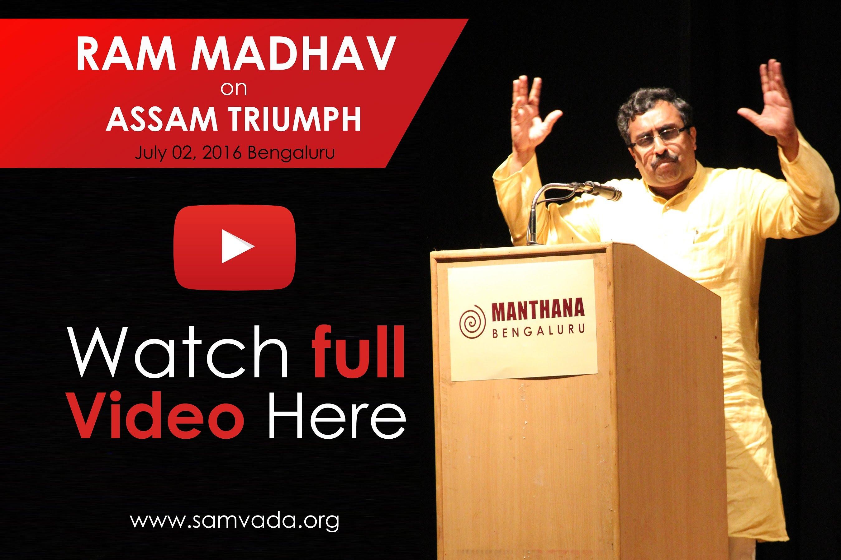 VIDEO: Ram Madhav talks on 'The Assam Triumph' in Manthana event Bengaluru