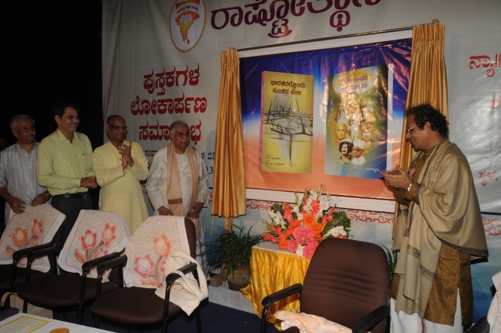 rashtrotthana-sahitya_book-releasing-programme-2