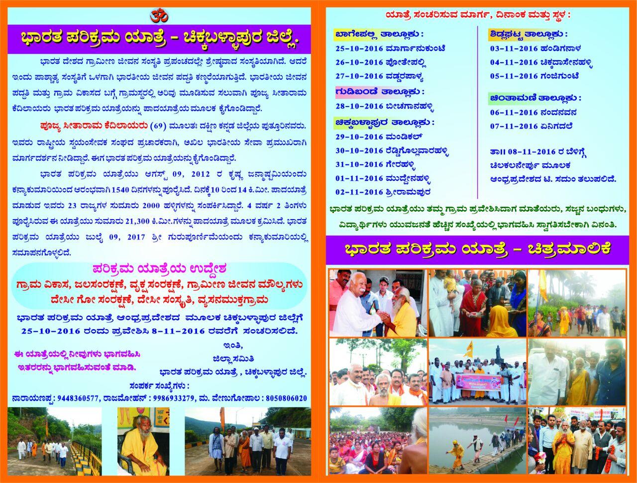 bharat-parikrama-yatra-karnataka-october-25-2016-4