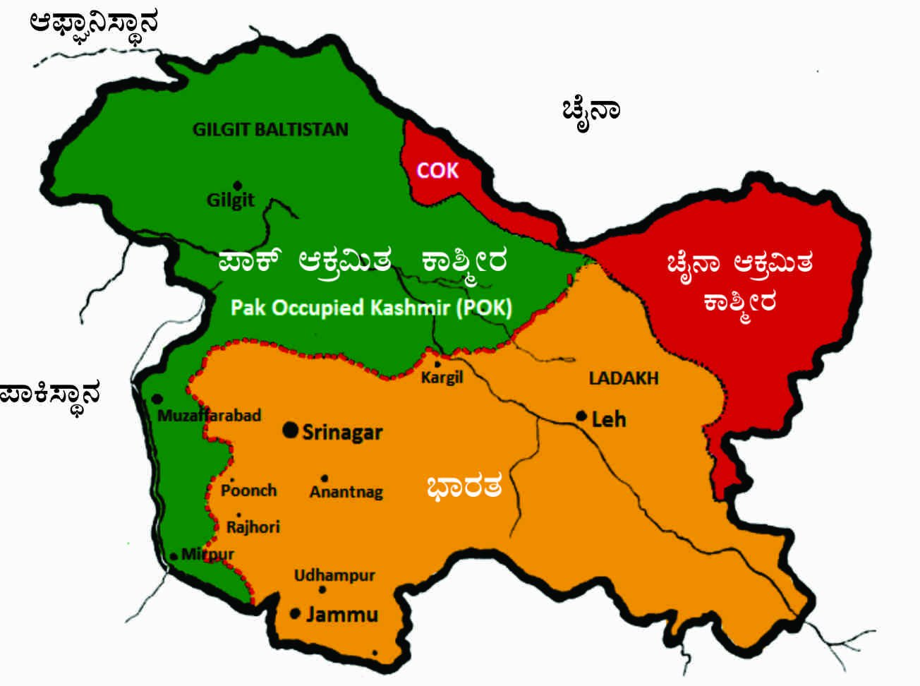JAMMU AND KASHMIR KANNADA MAP