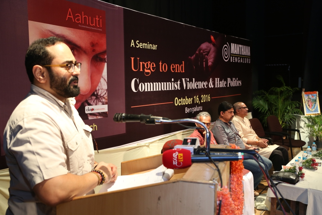 manthana-bengaluru-talk-on-communist-violence-oct-16-2016-2