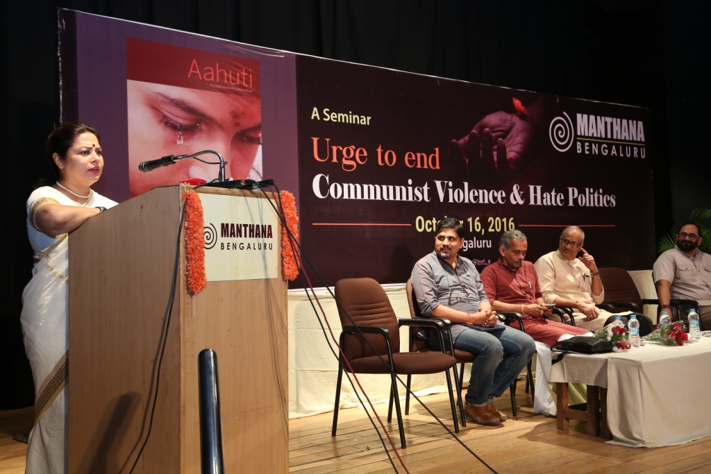 manthana-bengaluru-talk-on-communist-violence-oct-16-2016-3