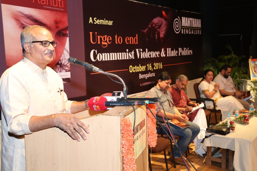 manthana-bengaluru-talk-on-communist-violence-oct-16-2016-6