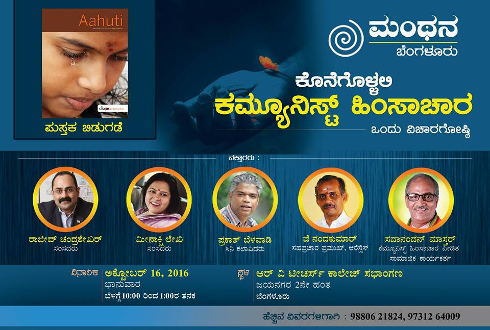 manthanan-seminar-on-communist-violence