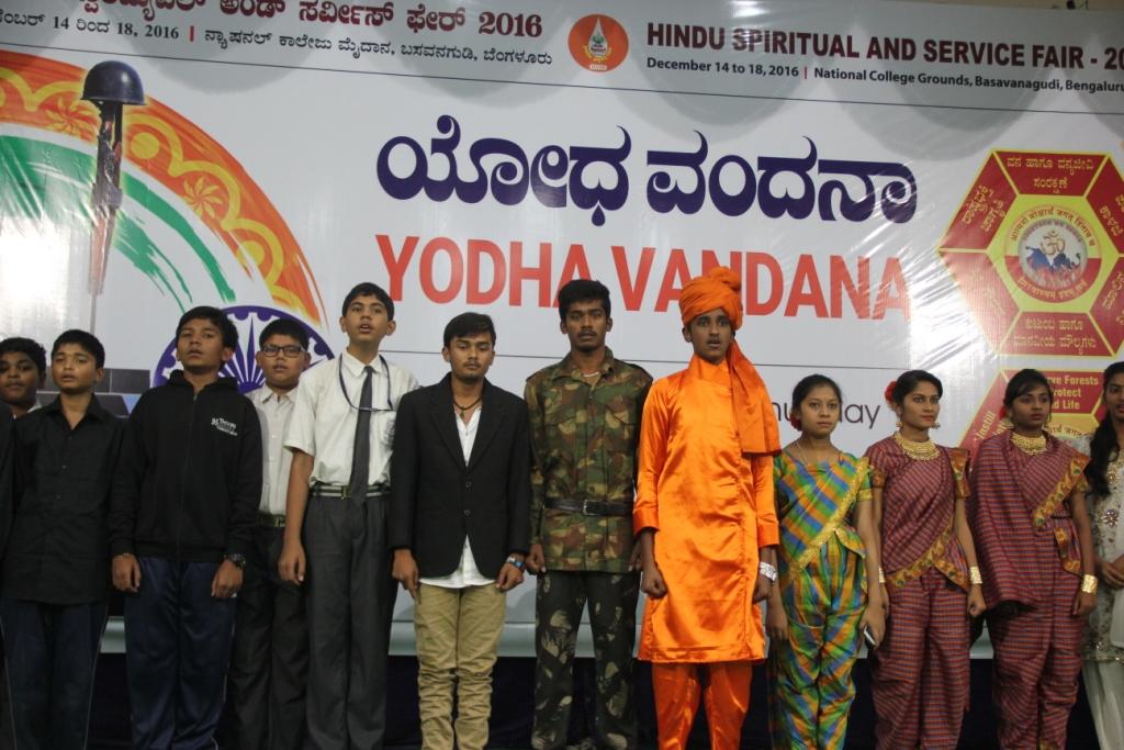 hssf-yodha-vandana-nov-24-2016-19