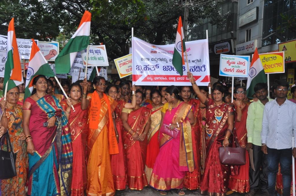 Rashtriya Swadeshi Suraksha Abhiyana: Jatha in Bengaluru