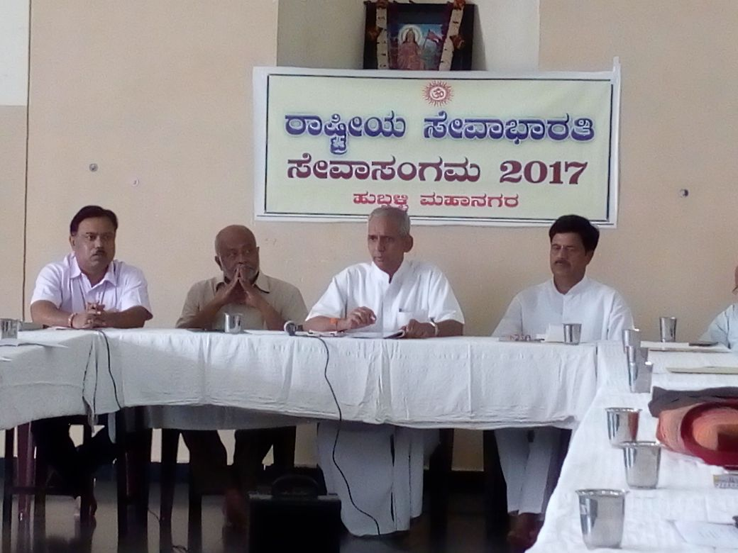 Seva Sangama 2017 between Dec 1 and Dec 3 at Hubballi