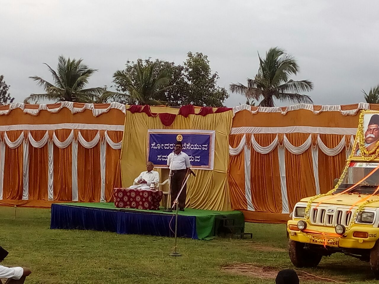 ಚಿಕ್ಕಮಗಳೂರು ಜಿಲ್ಲೆಯ ಪ್ರಾಥಮಿಕ ಶಿಕ್ಷಾ ವರ್ಗದ ಸಮಾರೋಪ ಸಮಾರಂಭ