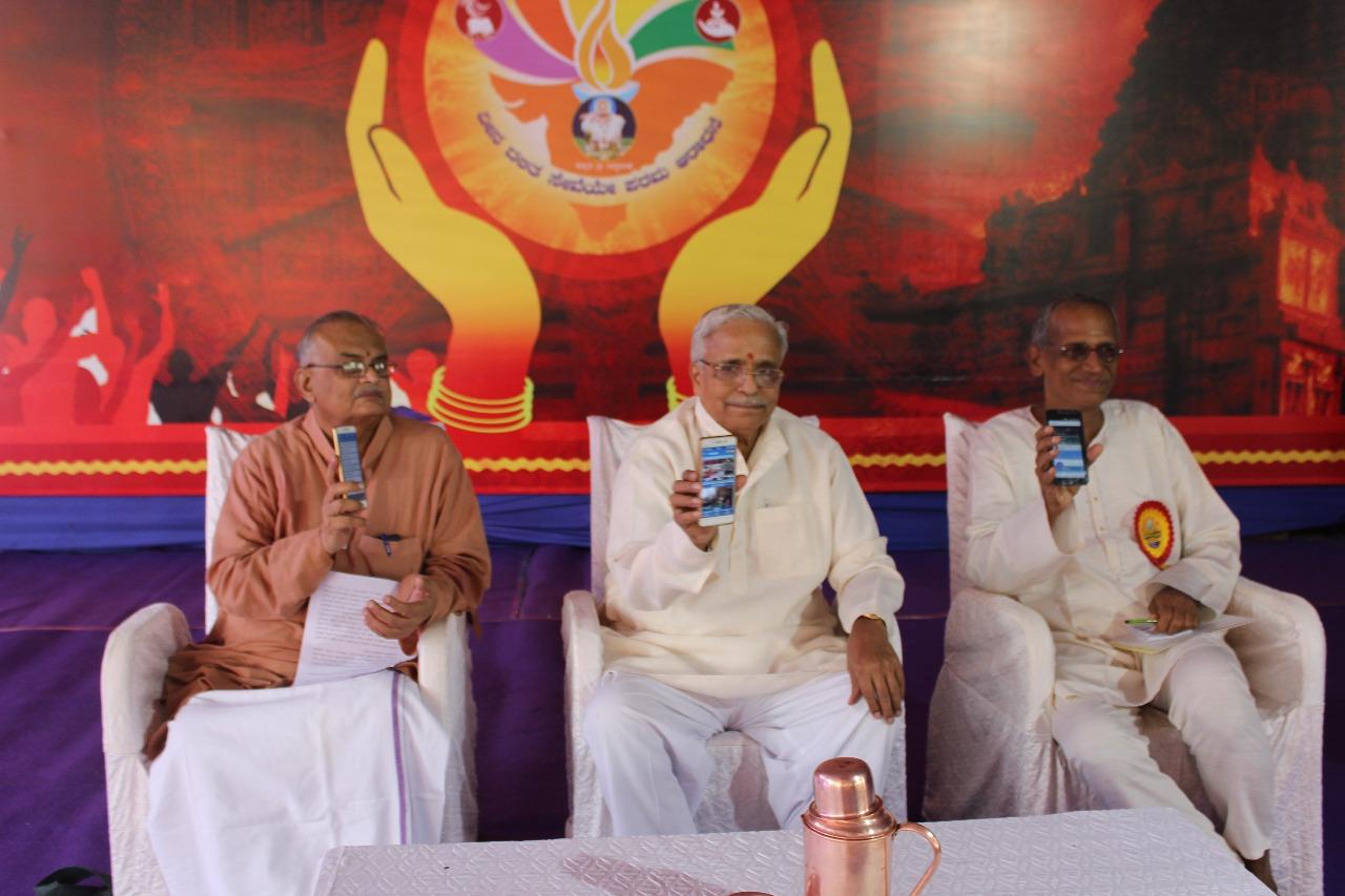 Sewagatha mobile app released in Seva Sangama, Hubballi