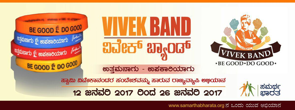 Vivek Band campaign of Samartha Bharata from 12th Jan to 26th Jan