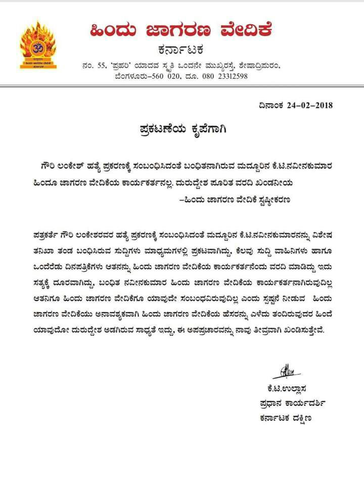 Clarification from Hindu Jagarana Vedike