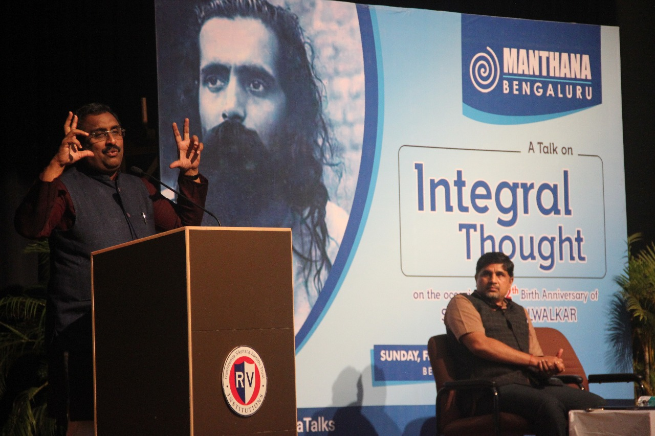 Ram madhav talk on integral thought in Bengaluru