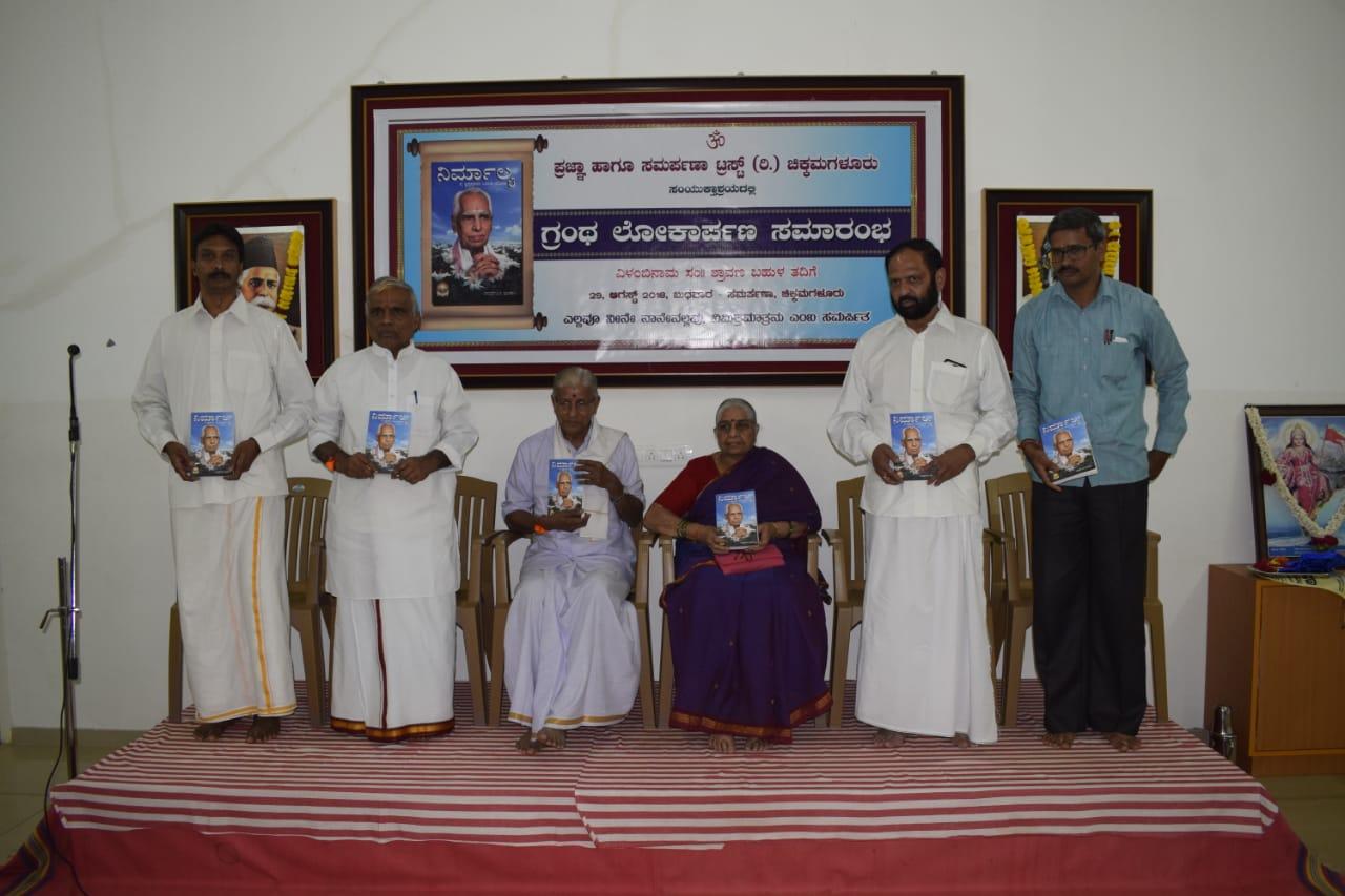 'Nirmalya' book release at Chikmagaluru
