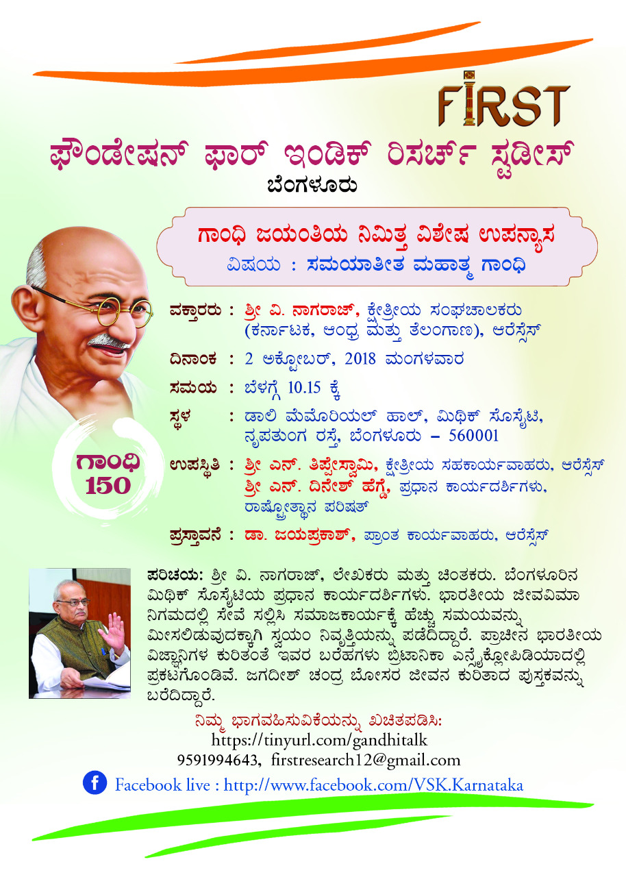 Special talk by Sri V Nagaraj, Kshetreeya Sanghachalak, RSS