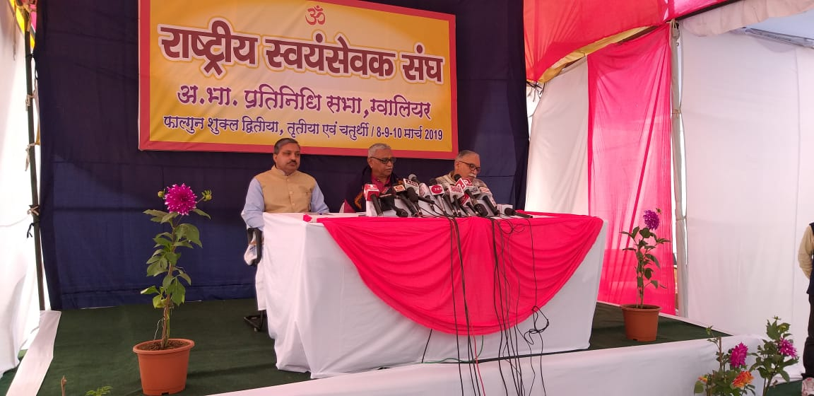 Yearly National level meet of RSS, ABPS 2019 commences at Gwalior