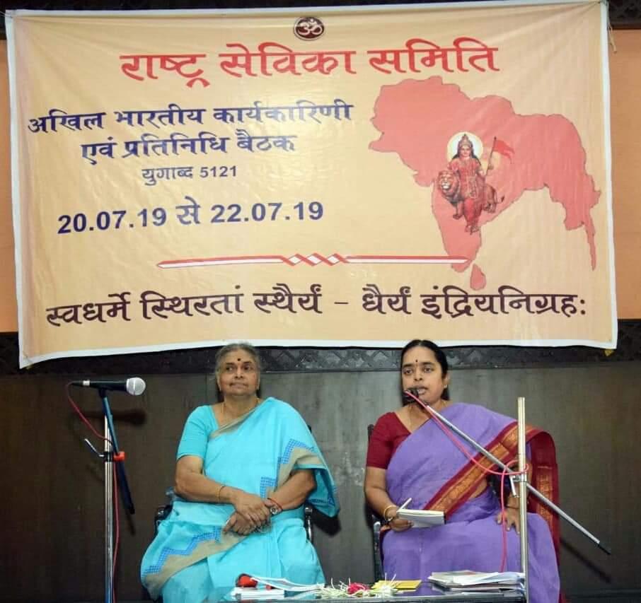 Rashtra Sevika Samiti's Akhil Bharatiya Karyakarini & Pratinidhi Baitak commences at Nagpur today