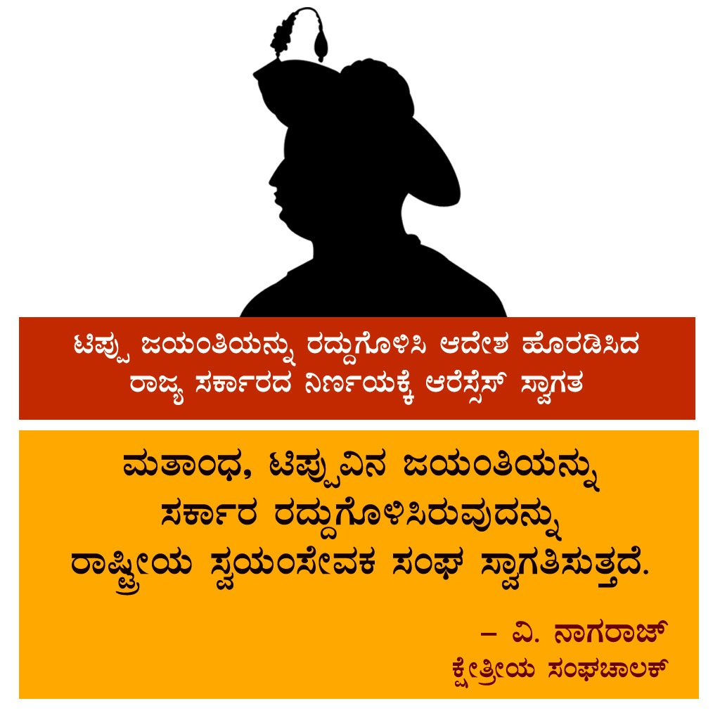 Welcome move of cancelling Tipu Jayanti opines scholars, writers, activists