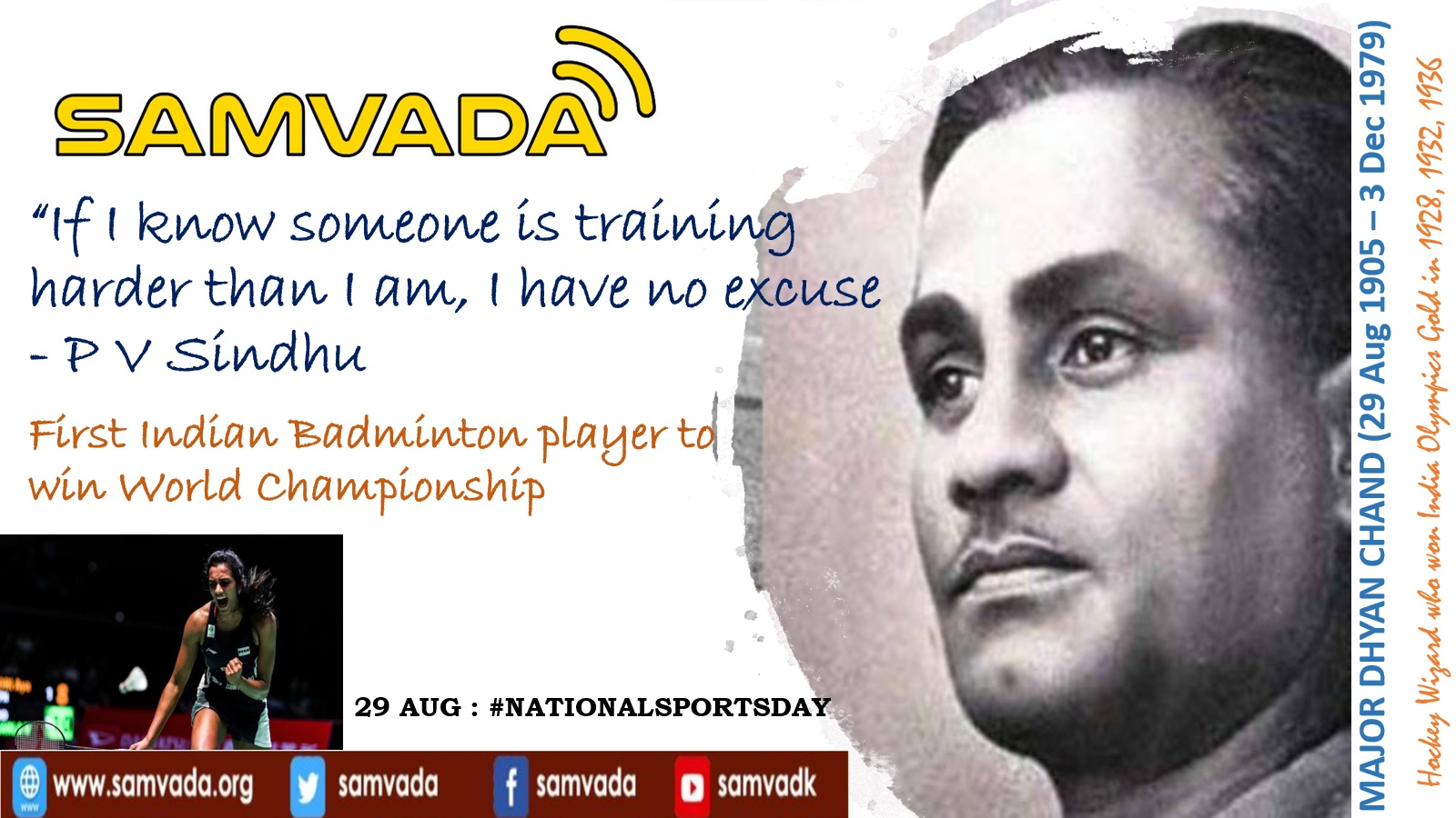 #NationalSportsDay and some quotes by successful sportspersons of Bharat