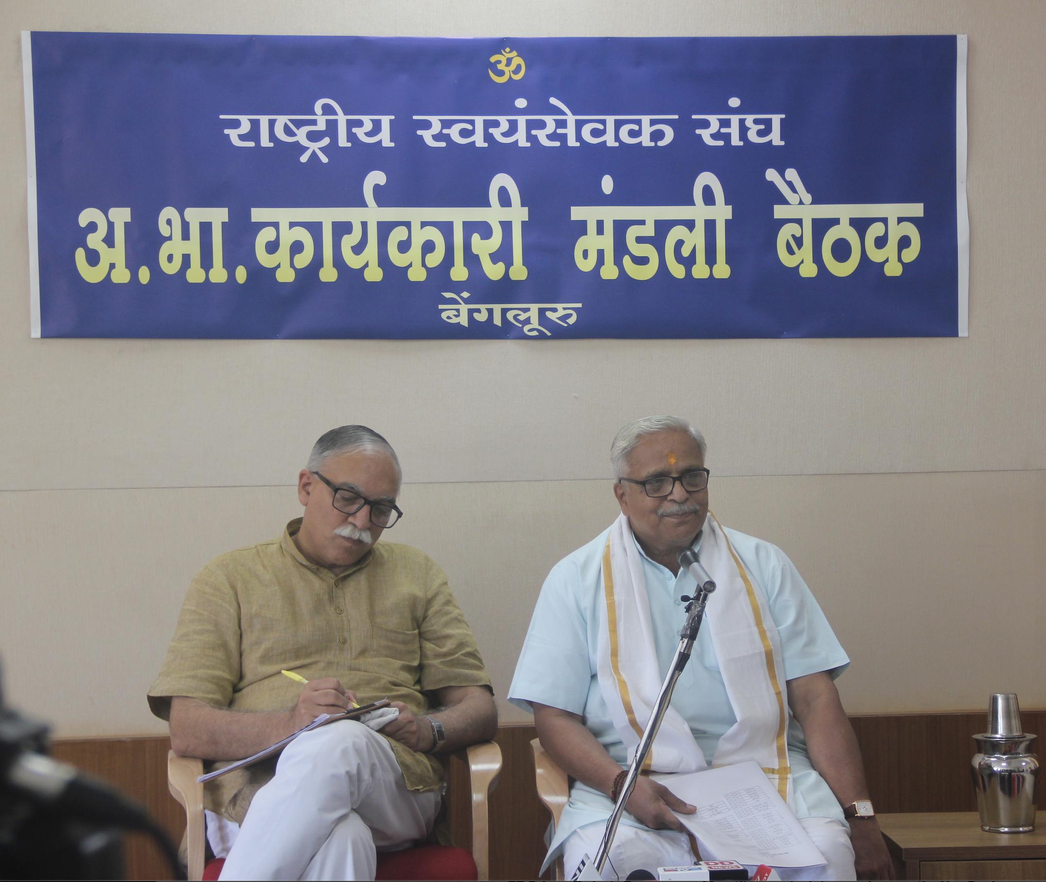 ಅಖಿಲ ಭಾರತೀಯ ಕಾರ್ಯಕಾರಿ ಮಂಡಲ ಬೈಠಕ್ ನಿರ್ಣಯಗಳು #RSSABKM2020