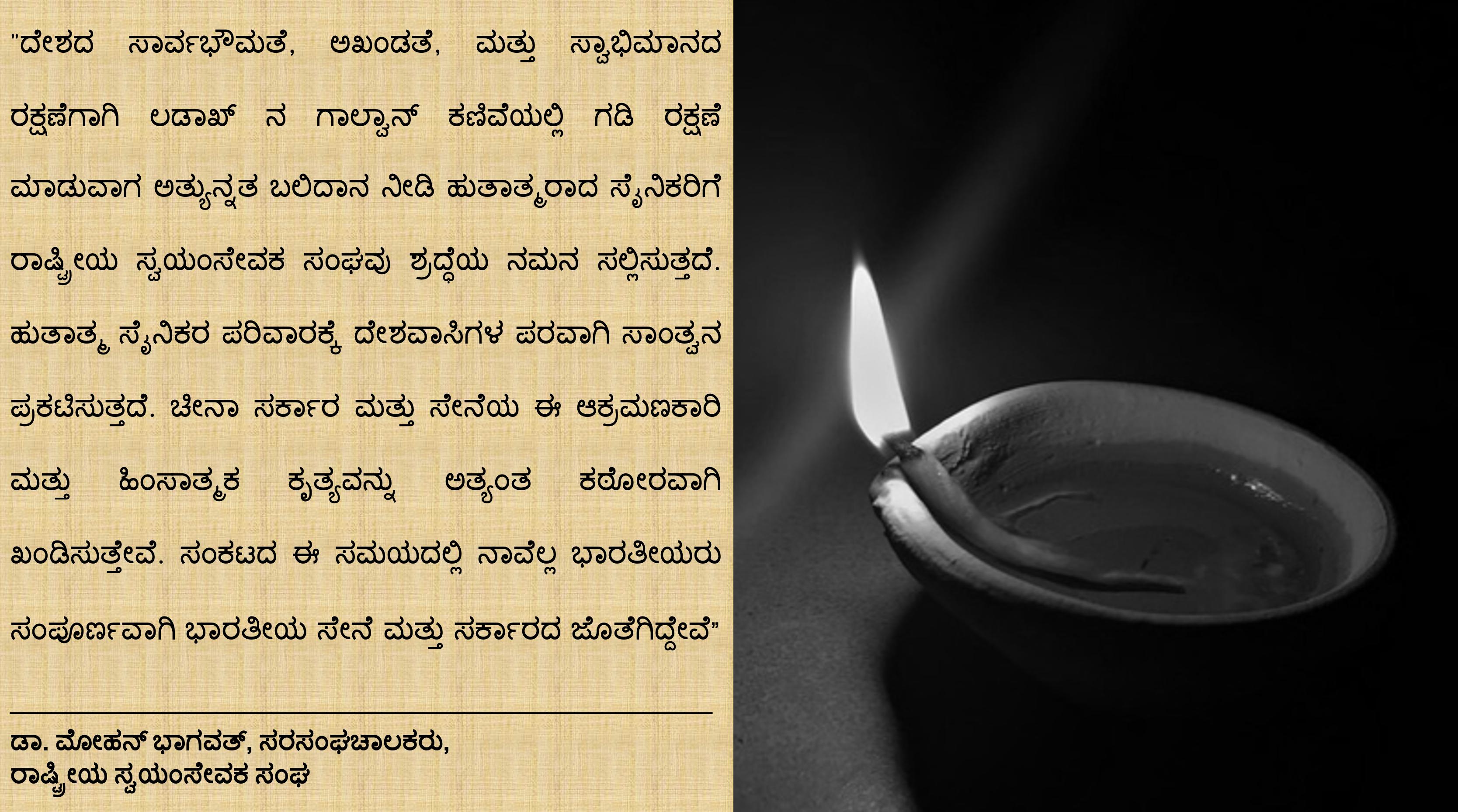 ಹುತಾತ್ಮರಾದ ಸೈನಿಕರಿಗೆ ರಾಷ್ಟ್ರೀಯ ಸ್ವಯಂಸೇವಕ ಸಂಘವು ಶ್ರದ್ಧೆಯ ನಮನ ಸಲ್ಲಿಸುತ್ತದೆ :  ಡಾ. ಮೋಹನ್ ಭಾಗವತ್