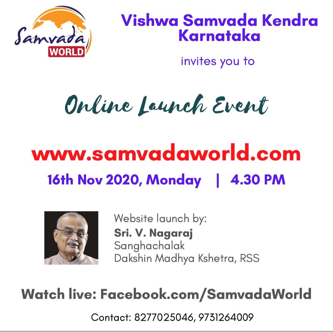 #SamvadaWorld: New web portal of VSK Karnataka to be launched today