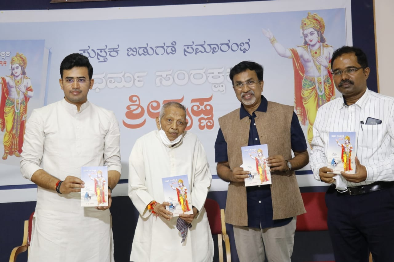 ಕಾ ಶ್ರೀ ನಾಗರಾಜರ  'ಧರ್ಮ ಸಂರಕ್ಷಕ ಕೃಷ್ಣ' ಪುಸ್ತಕ ಬಿಡುಗಡೆ ಸಮಾರಂಭ