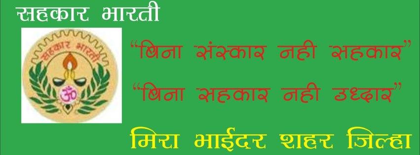 Sahakar Bharati's National Conference on 18-19th Jan at Bangalore ...
