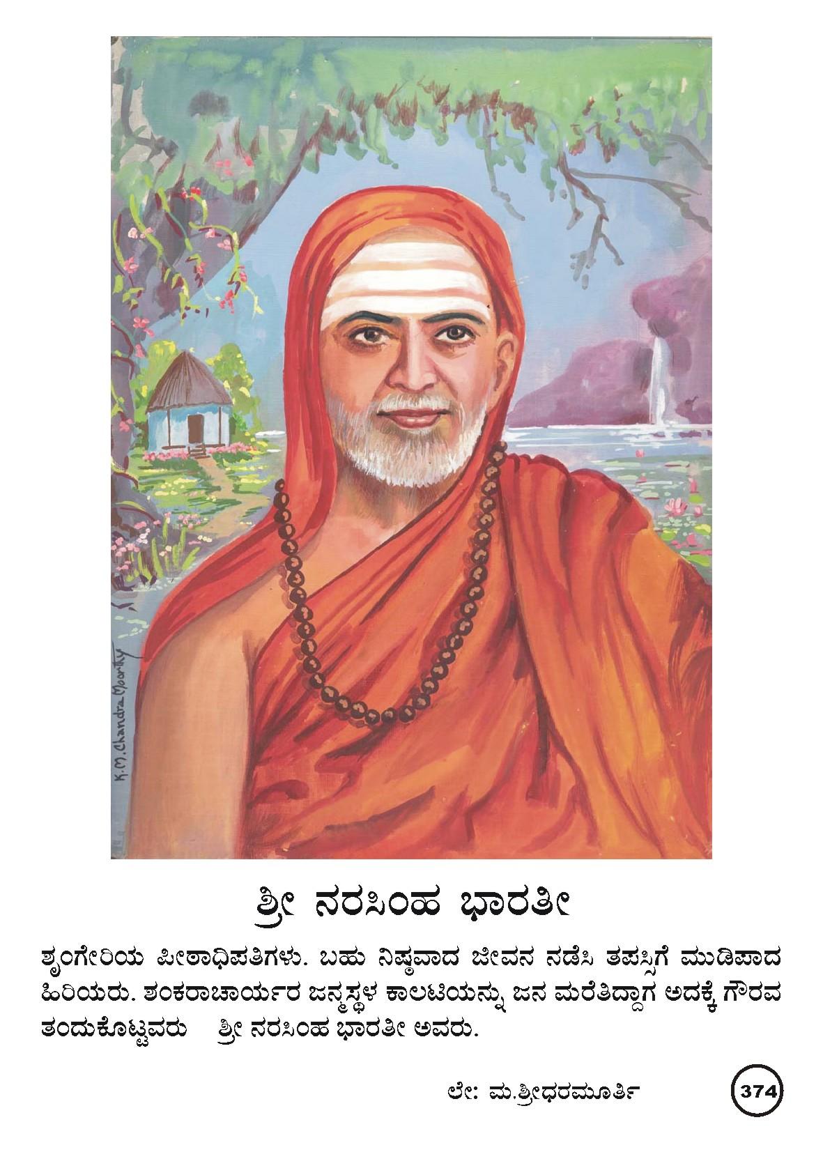 Image result for sri narasimha bharati swami