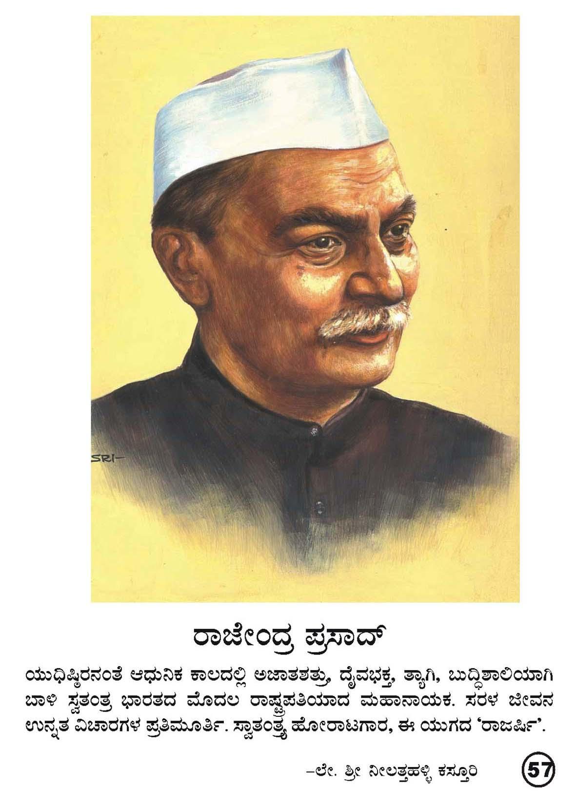 57-Rajendra Prasad - 57-Rajendra-Prasad1