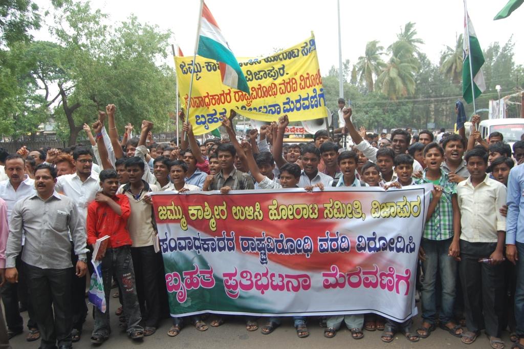 Bijapur: Massive protest against JK Report