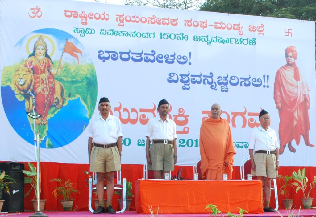 Mandya: RSS Convention ಮಂಡ್ಯ : ಆರೆಸ್ಸೆಸ್ ಬೃಹತ್  ಸಮಾವೇಶ