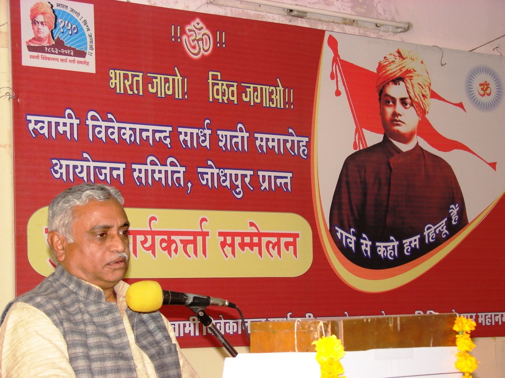 Dr Manmohan Vaidya speaks at Jodhpur Vivekananda-150 Ceremony