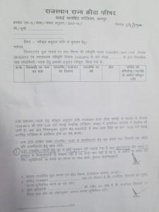 Letter issued by Rajasthan Rajya Kreeda Parishad to sportspersons.