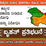 Mangalore: Massive protest against Interlocutor report on Jammu & Kashmir