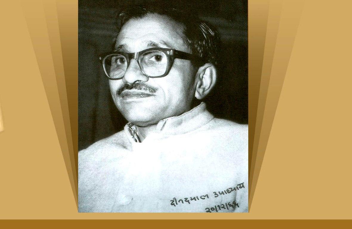 Pandit Deendayal Pandit Deendayal Upadhyaya