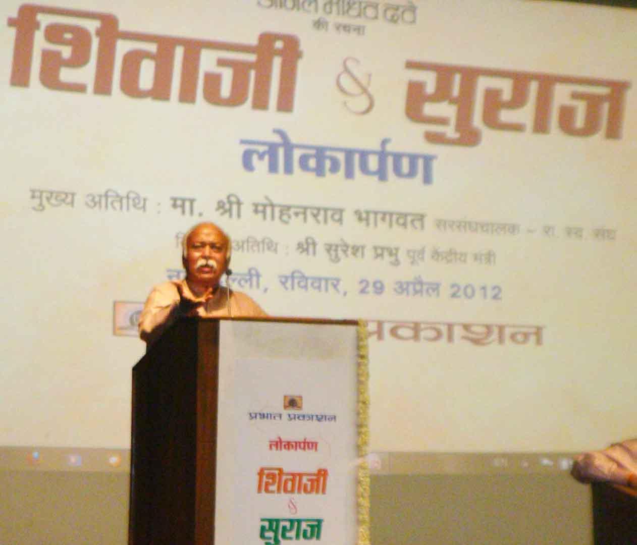 Chhatrapati Shivaji: A visionary and guiding light' says RSS