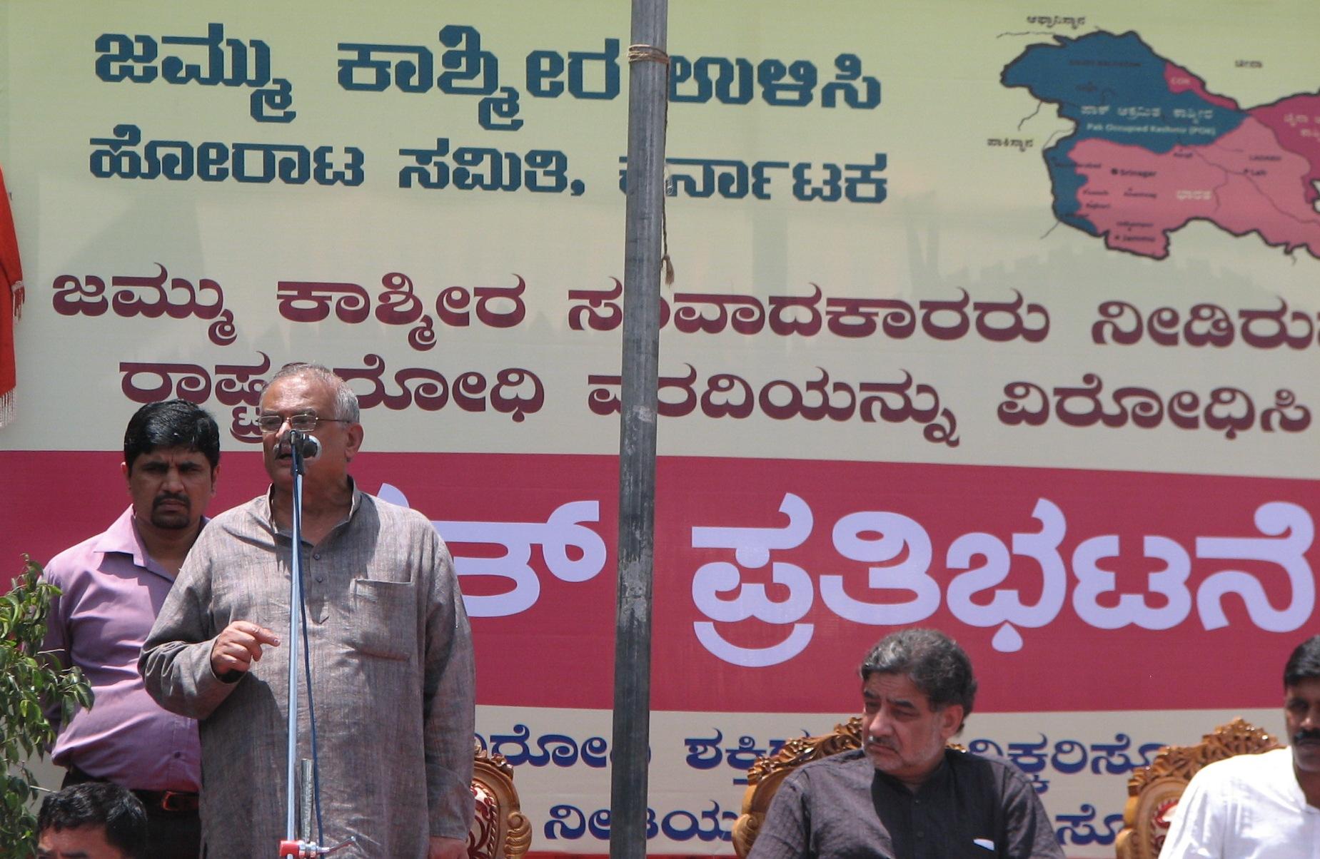 Protest against JK Interlocutors Report at Bangalore July-6-2012