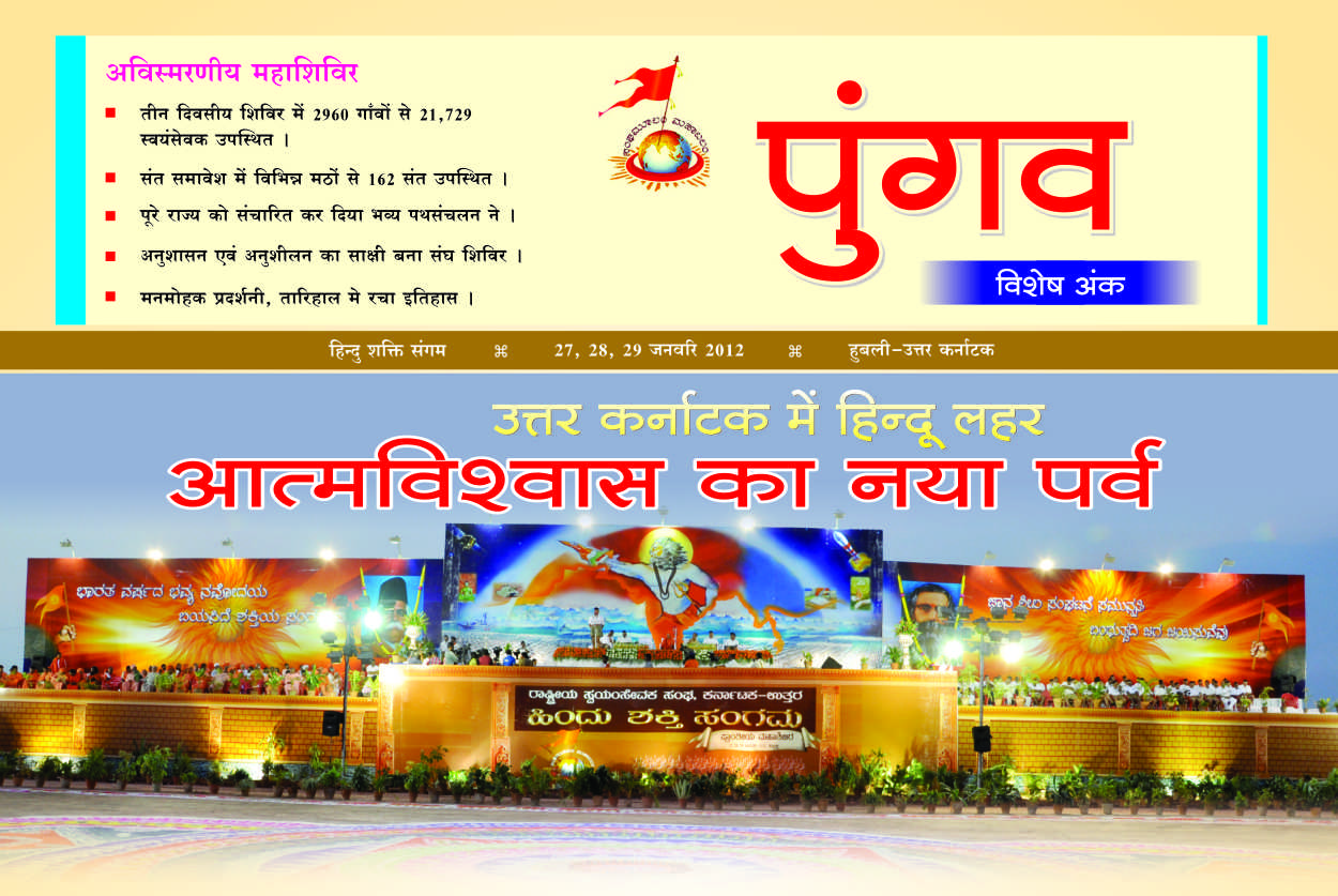 Pungava HINDI special issue on Hindu Shakti Sangama-2012