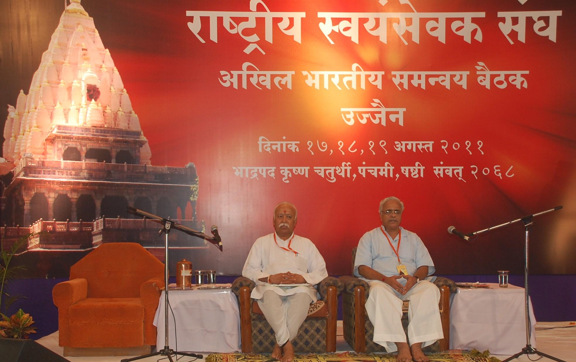 RSS All India 3 day Samanwaya Baitak at Ujjain