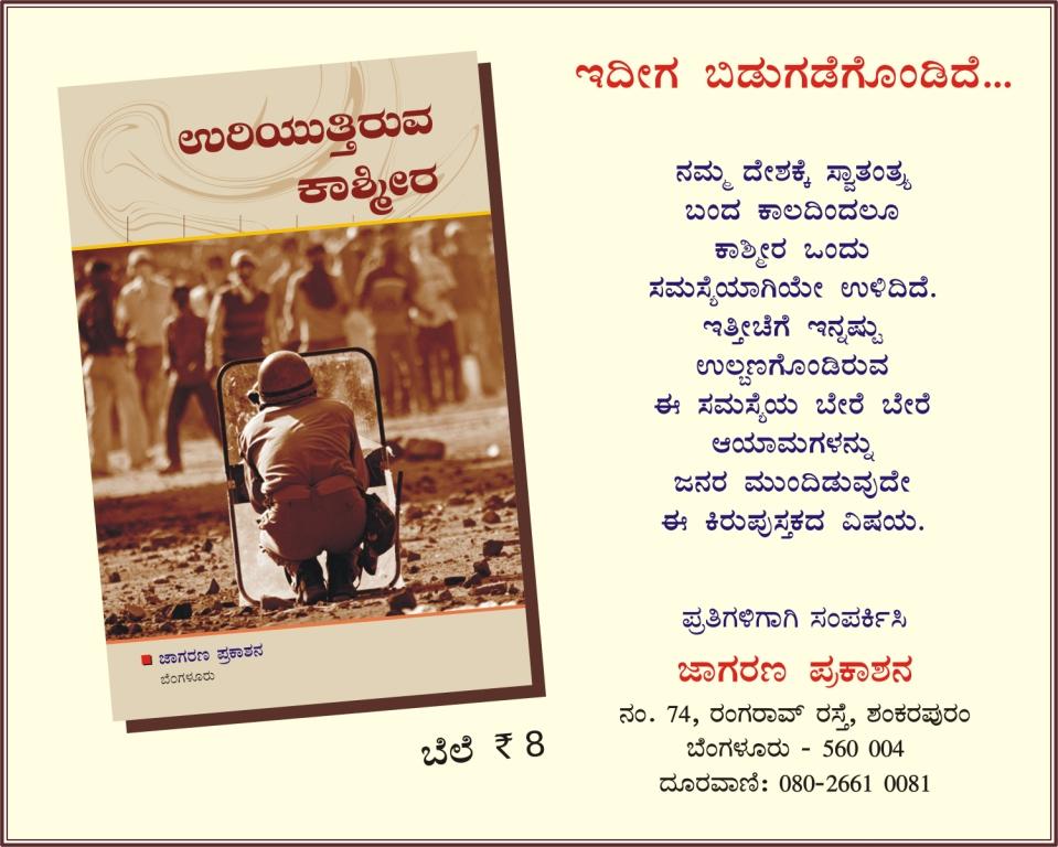 'ಉರಿಯುತ್ತಿರುವ ಕಾಶ್ಮೀರ': ಹೊಸ ಪುಸ್ತಕ ಬಿಡುಗಡೆ