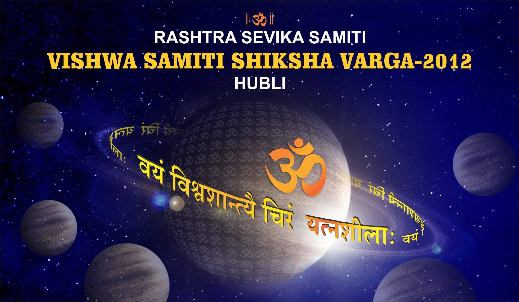 Vishwa Samiti Shiksha Varg-2012 to begin from July 22 at Hubli-Karnataka